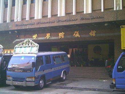 Hong Kong Hearse